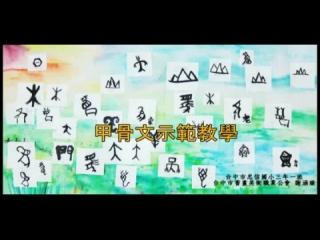 三年級書法甲骨文示範教學----文字動物園