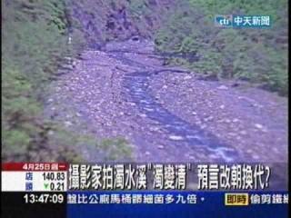 中天新聞報導「濁水溪變清澈」