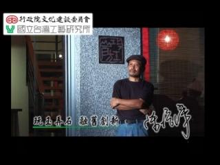 台灣工藝之家15-石雕家-陳培澤