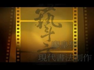廖皇學現代書法創作藝斗方