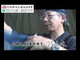 台灣工藝之家16-染織工藝家-陳景林