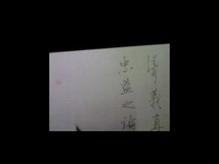硬筆書法李邕行書(郭群峰教學20110501)