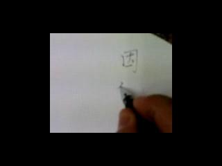 硬筆書法元朝張雨行書(郭群峰教學20110501)