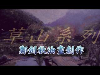草山系列之三(鄭劍秋油畫創作)
