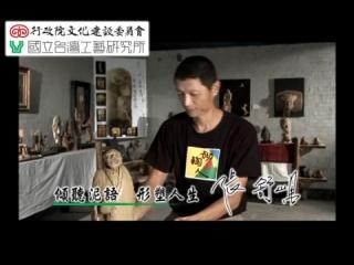 台灣工藝之家20-陶藝家-張舒嶼