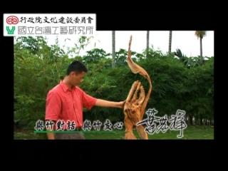 台灣工藝之家21-竹藝家-葉基祥