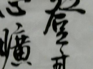 書法家吳啟禎行書菜根譚