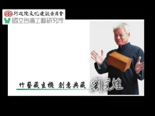 台灣工藝之家22-竹藝家-劉文煌