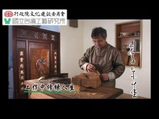 台灣工藝之家23-木雕家-李秉圭