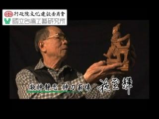 台灣工藝之家24-木雕家-施至輝