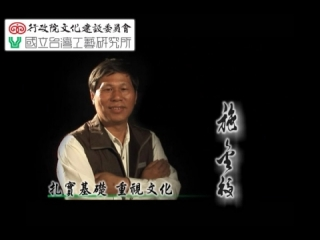 台灣工藝之家25-木雕家-施金福