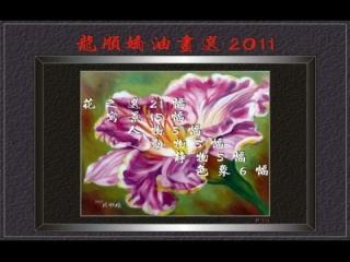 龍順嬌2011油畫選