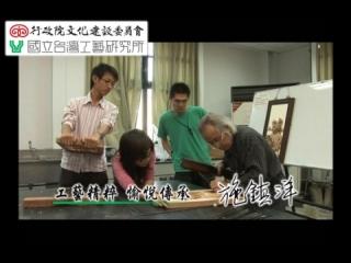 台灣工藝之家26-木雕家-施鎮洋