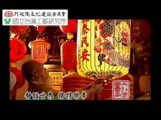 台灣工藝之家27-燈藝家-吳敦厚