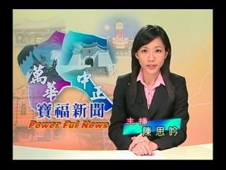 萬華戶政春暉展電視台專訪 [中]