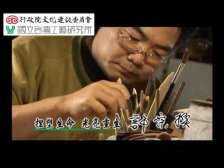台灣工藝之家28-陶藝家-許宗換