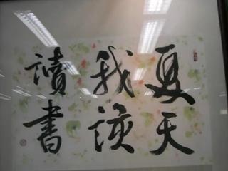 吳啟禎書法創作夏天讀書樂行草書
