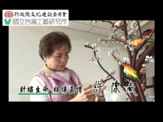 台灣工藝之家29-立體刺繡家-許陳春