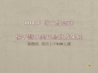 101年國父紀念館楊千慧水墨教室展覽