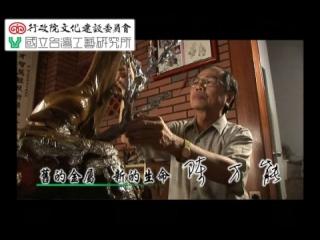 台灣工藝之家30-錫藝家-陳萬能