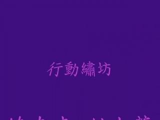絲情畫意~針有藝思