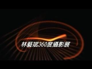 前檢察總長盧仁發伉儷一行↑參觀林藝斌360度攝影展