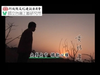 台灣工藝之家31-木雕家-黃媽慶