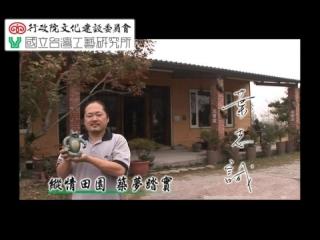 台灣工藝之家32-陶藝家-葉志誠