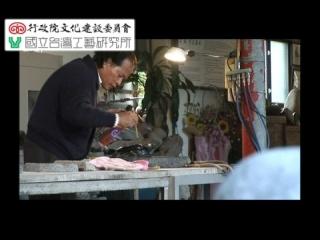 台灣工藝之家33-硯雕家-董坐