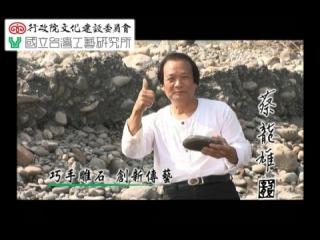 台灣工藝之家34-石雕家-蔡龍雄