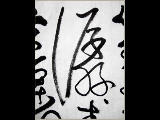 連綿狂草書法--李煜 浪淘沙-4-2