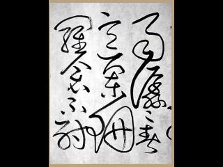 連綿狂草書法影片--浪淘沙-2  陳志宏作