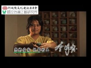 台灣工藝之家35-木雕家-張文議