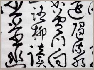 連綿狂草書寫影片--劉昚虛詩1.---陳志宏書