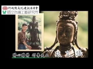 台灣工藝之家36-陶藝家-李明松