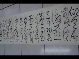 連綿狂草-岳飛-滿江紅3  .宏鵠書
