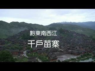 世界僅存貴州黔東南西江千戶苗寨景觀