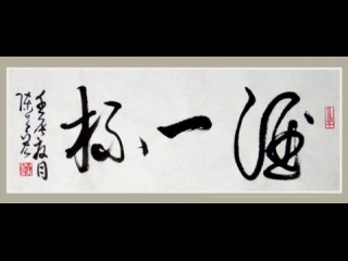 花鳥書法水墨動畫影片6
