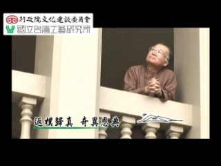 台灣工藝之家37-木雕家-張敬