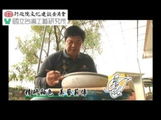 台灣工藝之家38-交趾陶藝家-葉星佑