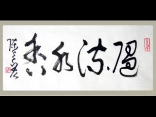 水墨書法動畫影片8--宏鵠製