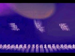 < 前一部影片: 羅榮源藝術專輯 幻化記憶2009