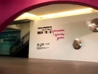 < 前一部影片: 台灣國立美術館2009年亞洲藝術雙年展