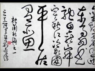 狂草書法-杜甫-秋興八首之四-2