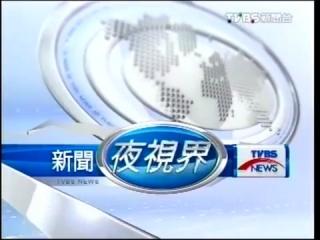 2013新藝博活動報導-TVBS