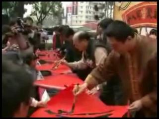 全球華人藝術網 2009年千人寫春