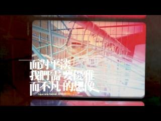 2013臺北藝術節「冒險新視界」 從 07-19-2013 16:28:43 上傳者: angely51416