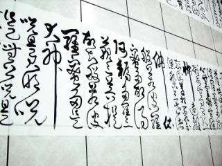 狂草書法  心經1