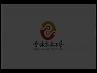 雲林宗教工藝家--紙塑神像 蔡爾容