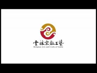 < 前一部影片: 雲林工藝-神像雕刻-黃文泰